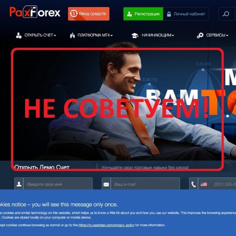 PaxForex — отзывы о брокере