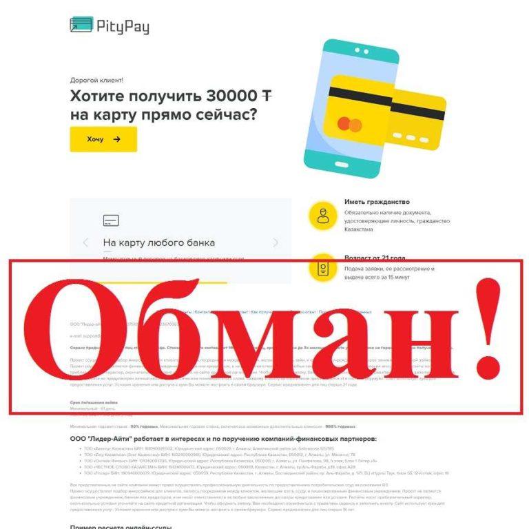 PityPay от «Лидер-Айти» – отзывы о помощи в получении кредита