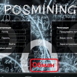 PоSmining обзор