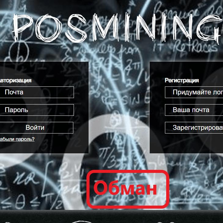 Отзывы о PоSmining — доверительное управление