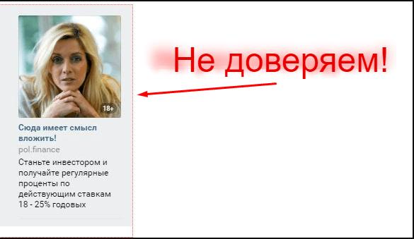 Поляков Финанс - гарантия дохода