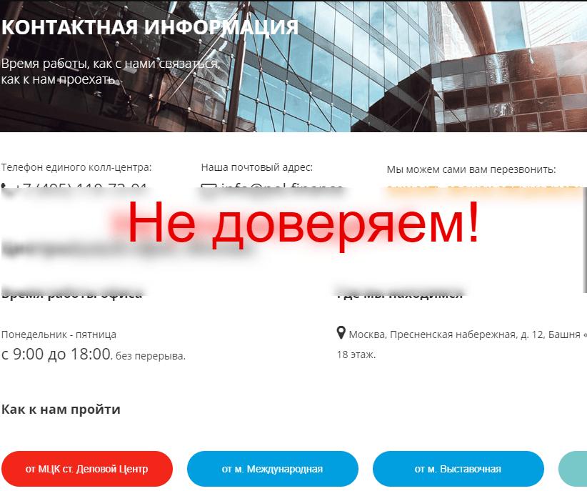 Поляков Финанс контакты