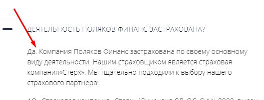 Поляков Финанс - страхование