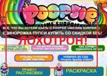 Пупси Единорожка Слайм — обзор и отзывы о Poopsie Unicorn Surprise