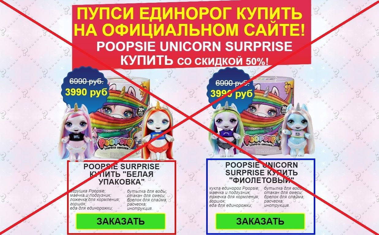 Пупси Единорожка Слайм - обзор и отзывы о Poopsie Unicorn Surprise