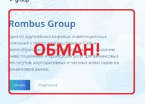 Rombus Group — отзывы о rombus-group.com