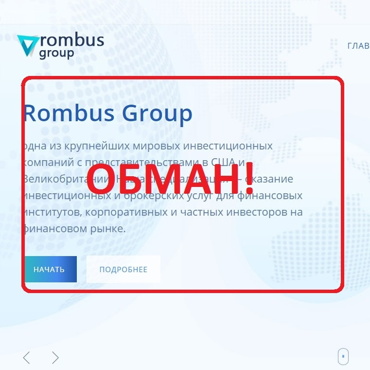 Rombus Group — отзывы о rombus-group.com