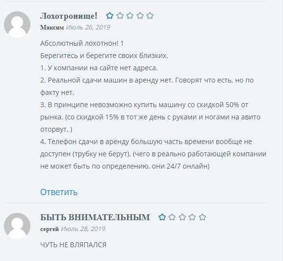RusBuild честные отзывы