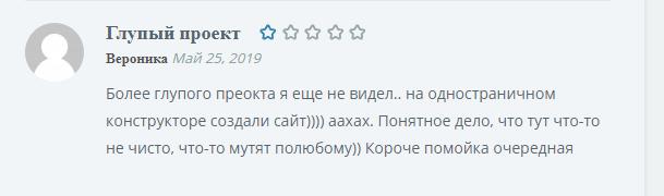 RusBuild отзывы