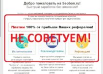 Отзывы о Seobon — прощадка для заработка