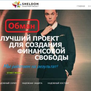 Sheldon обзор
