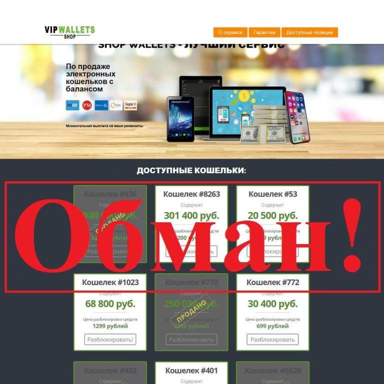 Shop Wallets – отзывы о сервисе и сайте