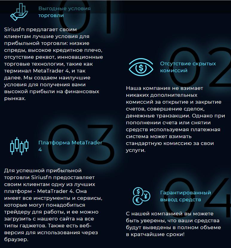 Siriusfn - отзывы и плюсы компании