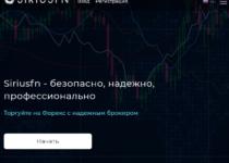 Siriusfn — отзывы о компании siriusfn.com