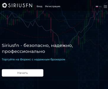 Siriusfn - реальные отзывы о компании siriusfn.com