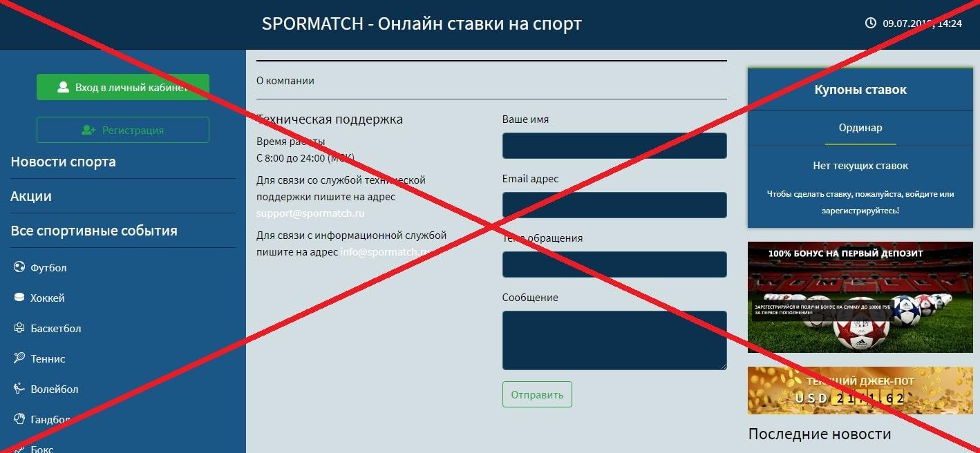 SporMatch - отзывы о конторе