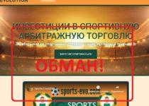 Sports Evolution — реальные отзывы о sports-evo.com
