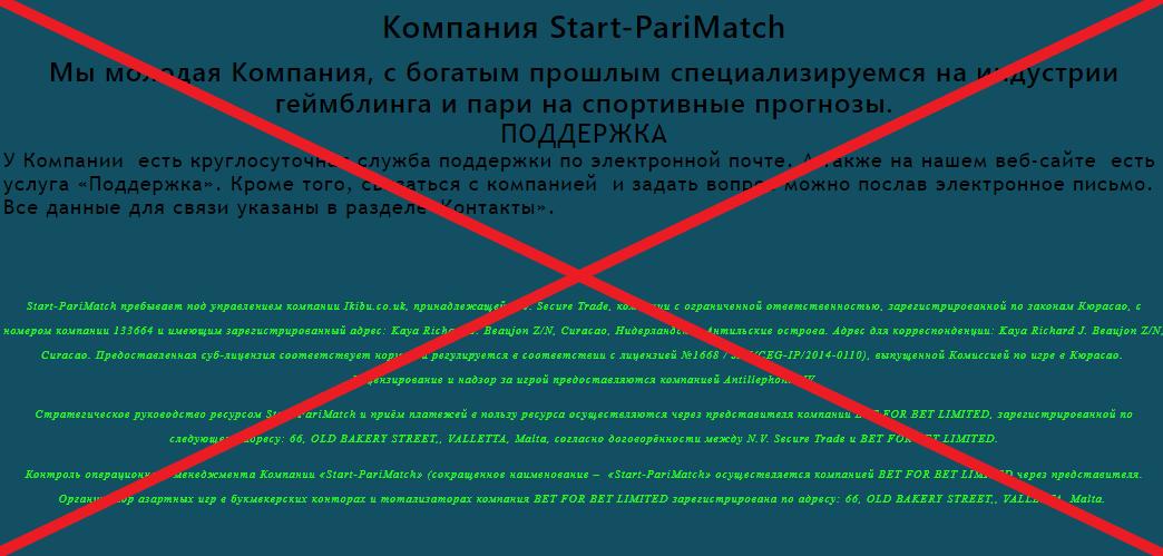 Start Parimatch обман