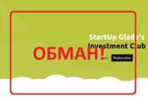 StartUp Glade — реальные отзывы о startupglade.club