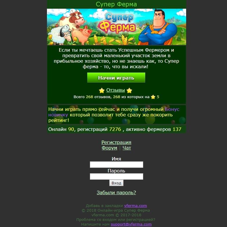 супер ферма игра с выводом денег вход