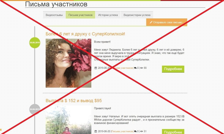 СуперКопилка - реальные отзывы о superkopilka.com