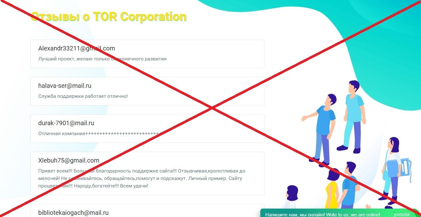 TOR Corporation - отзывы. Пирамида или нет?