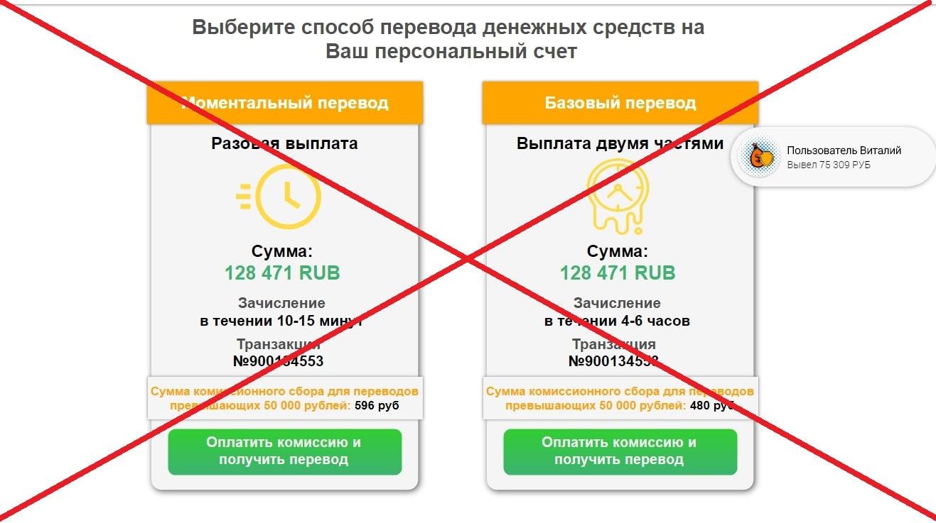 Система возвратов денег Transaction Control - отзывы о мошенниках