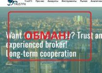 TrustFX — отзывы о Форекс брокере Траст ФХ