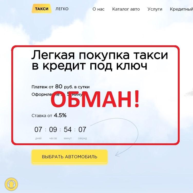Tvoe-taksi.ru — отзывы о проекте