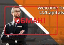 Брокер U2Capitals — реальные отзывы о u2capitals.com