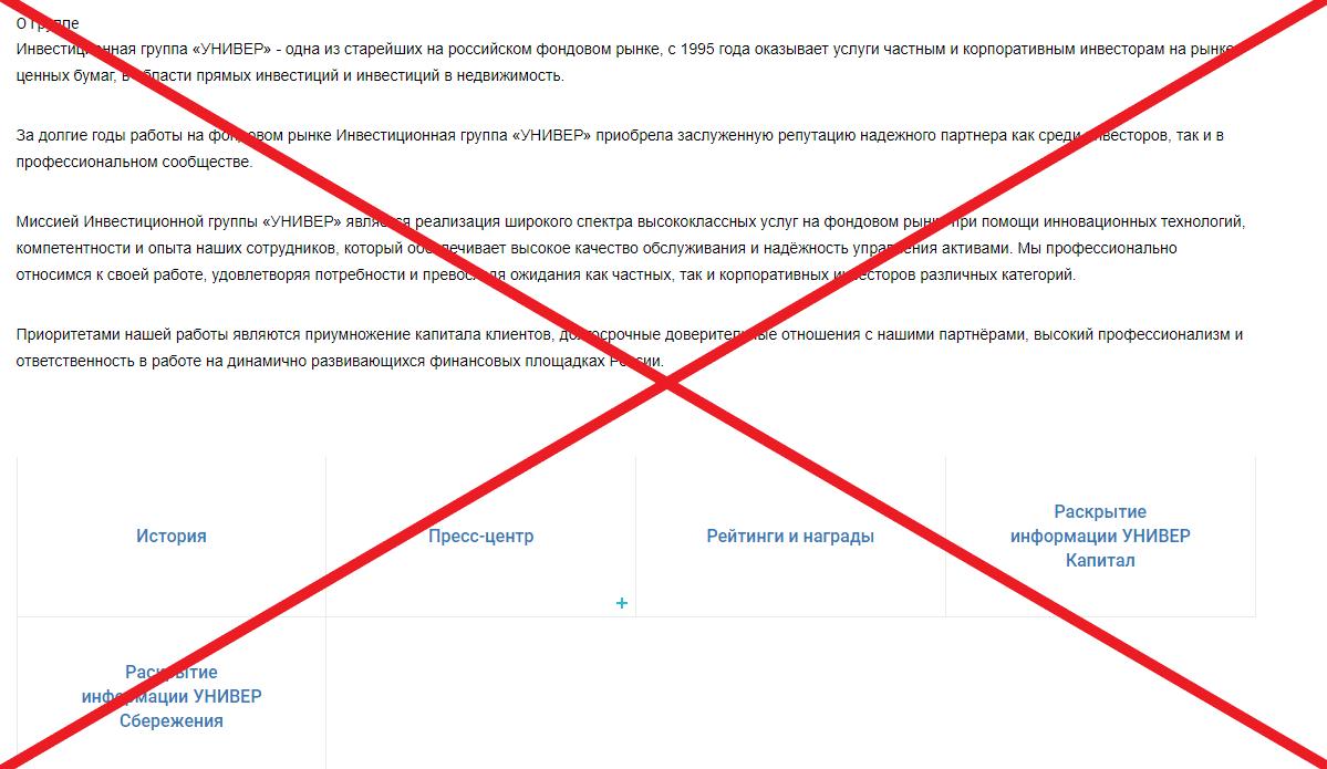 УНИВЕР Капитал