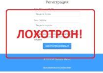 VIP Domains Market — отзывы. Лохотрон и развод на заработке