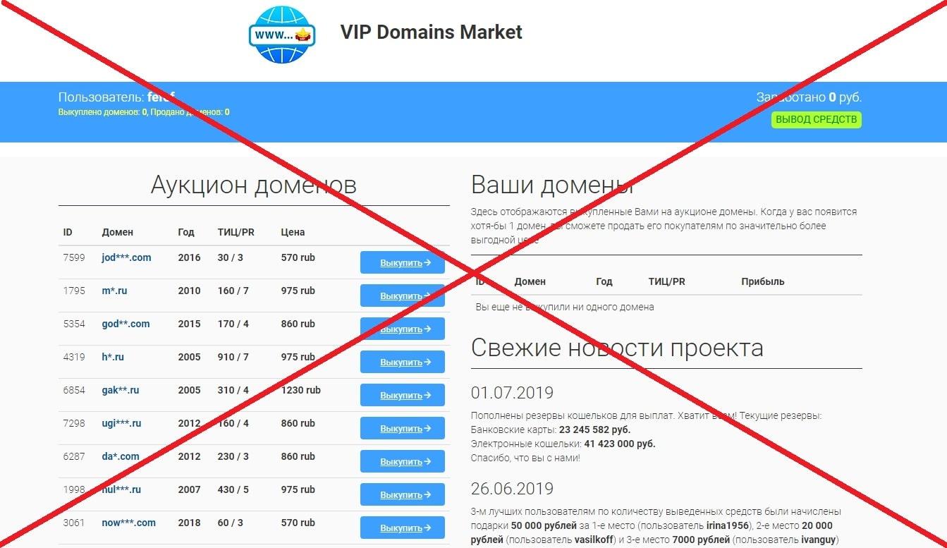 VIP Domains Market - отзывы. Лохотрон и развод на заработке