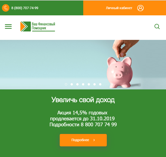 Ваш Финансовый Помощник - отзывы клиентов
