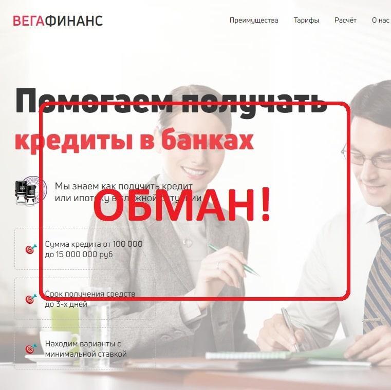 кредит новосибирск неработающим