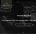 Venera Capital обзор