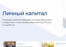 Личный капитал — отзывы. Владимир Савенок «Миллион для моей дочери»