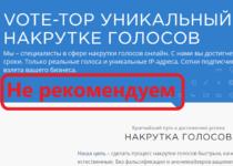 Vote Top — отзыв о сервисе по накрутке голосов