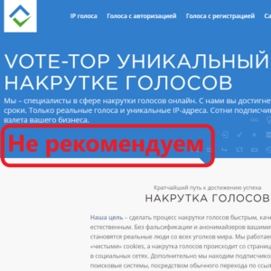 Vote Top обзло