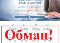 Всероссийский Альянс Капитал – отзывы о alliancecapgroup.com