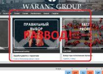 Warant Group — отзывы о конторе