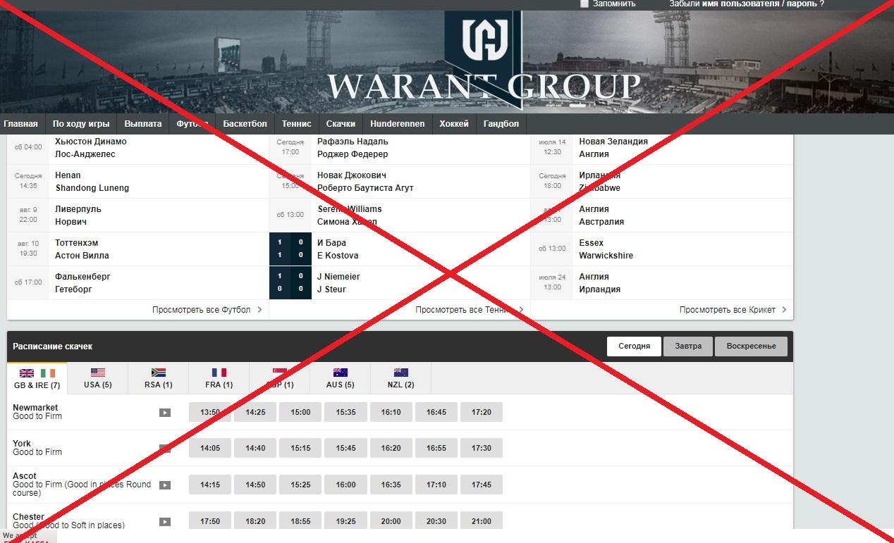 Warant Group - отзывы о конторе