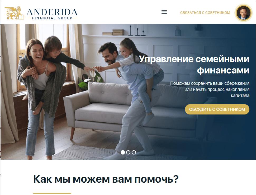Anderida Financial Group - отзывы и обзор компании