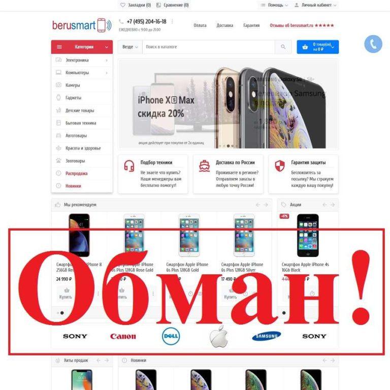 Berusmart.ru – отзывы о магазине