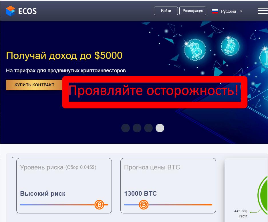 ECOS (mining.ecos.am) – отзывы о майнинге «Экос»