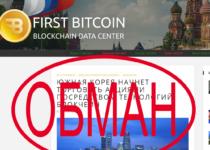First Bitcoin — реальные отзывы