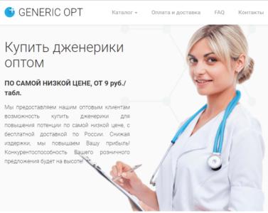 generic-opt.com отзывы и обзор