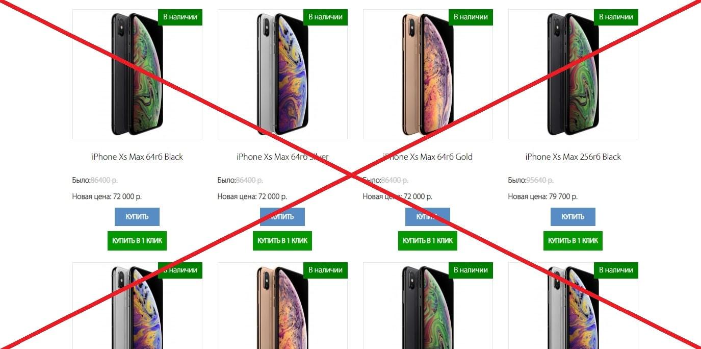 Iphones Ru Отзывы О Магазине