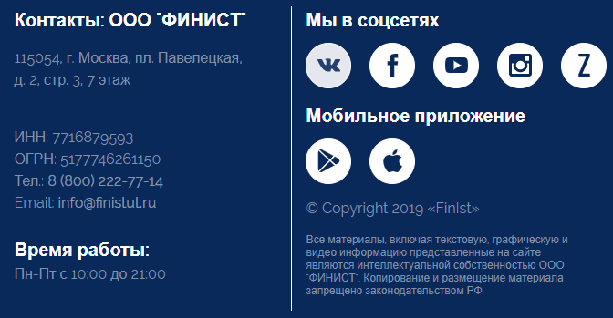 контакты ФинИст