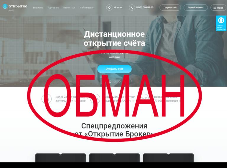 Открытие Брокер — отзывы о брокере open-broker.ru